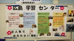 【広島】通信制高校サポート校合同説明会!