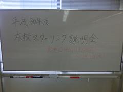 【広島】本校スクーリング説明会!