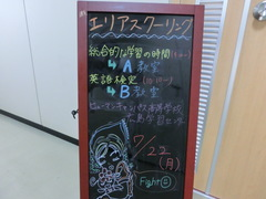 【広島】エリアスクーリング始まりました!