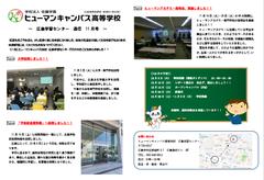 【広島】広島学習センター通信!! ~11月号~