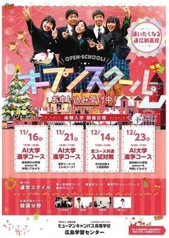 【広島】12月のオープンスクールについて