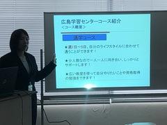 【広島】オープンスクール開催しました!!
