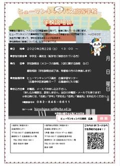 【広島】2月22日(土)イベント情報