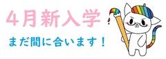 【広島】4月 新入学、間に合います!!
