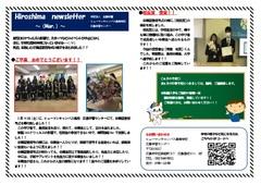 【広島】広島学習センター通信 ~ 3月号 ~
