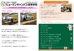 【広島】学習センター通信~6月号~