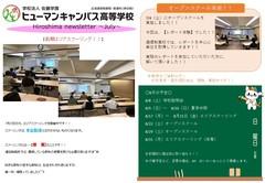 【広島】学習センター通信 ~7月号~