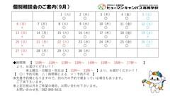 【広島】9月の個別相談会のお知らせ