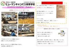 【広島】学習センター通信 ~8月号~