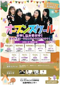 【広島】9月・10月のオープンスクールのご案内
