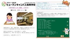 【広島】学習センター通信 ~9月号~
