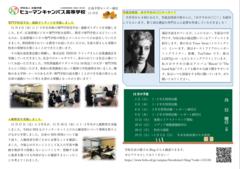 【広島】学習センター通信 11月号