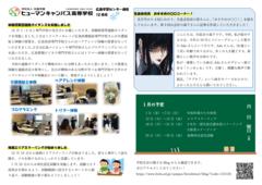 【広島】学習センター通信 12月号