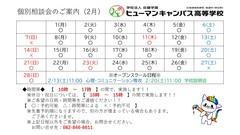 【広島】2月の個別相談会のご案内