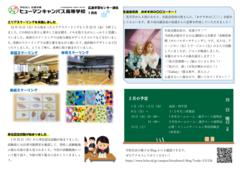 【広島】学習センター通信 1月号