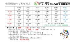 【広島】3月の個別相談のご案内