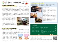 【広島】学習センター通信 2月号