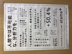 【広島】最近、CMでよく見る「atama+」とは・・・