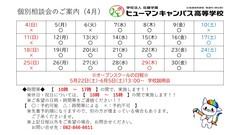 【広島】4月の個別相談会のご案内