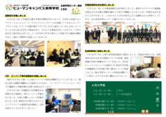 【広島】学習センター通信 3月号