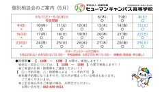 【広島】5月の個別相談会のご案内