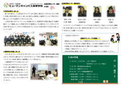【広島】学習センター通信 4月号