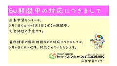 【広島】GW中の休校について(ご案内)