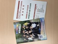 【広島】今年度のパンフレット・募集要項 届きました!!