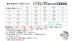 【広島】6月の個別相談会のご案内
