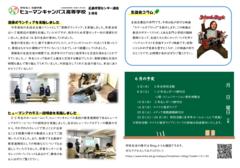 【広島】学習センター通信 5月号 発行♬