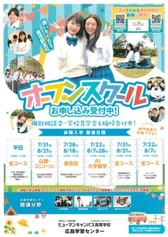 【広島】夏のオープンスクールのご案内☆彡