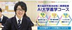 【広島】大学進学専攻 ~オリエンテーション~