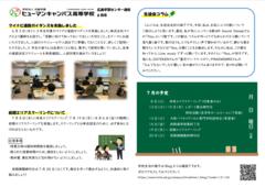【広島】学習センター通信 6月号(*^^)v