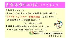 【広島】夏季休暇中の対応について(ご案内)