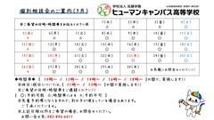 【広島】9月の個別相談会のお知らせ(ご案内)