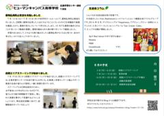 【広島】学習センター通信 7月号(*^^)v