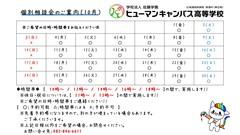 【広島】10月の個別相談会のお知らせ(ご案内)