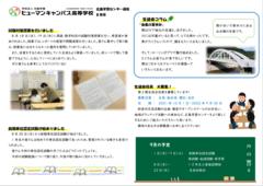 【広島】学習センター通信 8月号(*^^)v