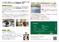 【広島】学習センター通信 9月号!(*^-^*)