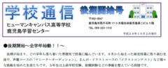 【鹿児島】鹿児島学習センターの学校通信できあがり!