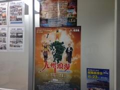 【鹿児島】卒業生がミュージカルに出演!!