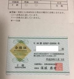 【鹿児島】うれしい合格連絡2つ~卒業生+在校生~