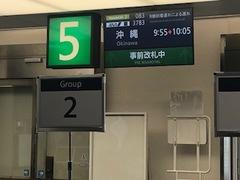 【鹿児島】2年生の沖縄スクーリングの様子を報告!~1日目~ From菊浦先生