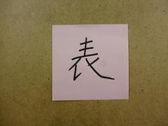 【鹿児島】先生方の「今年の漢字」シリーズ!その②
