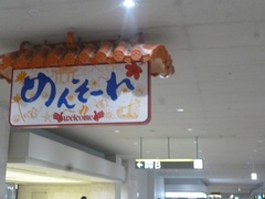 【鹿児島】はいさ~い!沖縄スクーリング初日!