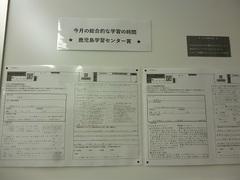 【鹿児島】お手本にするべし!~5月:総合的な学習鹿児島学習センター賞~