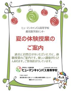 【鹿児島】夏の体験授業てんこもり!