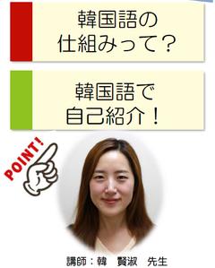 【鹿児島】韓国語体験授業の先生をご紹介!