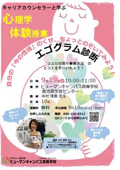 【鹿児島】9月の心理学特別体験授業開催!