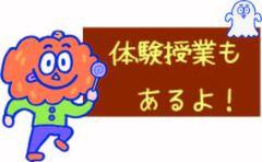 【鹿児島 通信制高校】今週土曜日は体験授業があります!